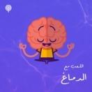 اللعب مع الدماغ
