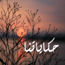 Our Stories – حكاياتنا