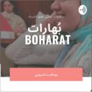 بُهارات | Boharat