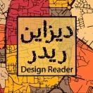 ديزاين ريدر Design Reader