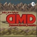 DMD – ديوانية دنجن ماستر