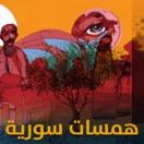 همسات سورية