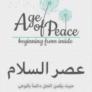 عصر السلام