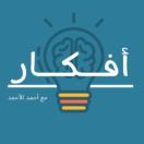 أفكار مع أحمد آل أحمد