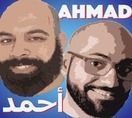 أحمد و أحمد
