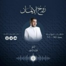 روح الإيمان | محمد الدحيم