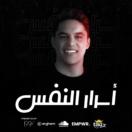 أسرار النفس Asrar El Nafs