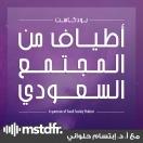 أطياف من المجتمع السعودي