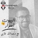 البيوت أسرار مع عبدالله غازي