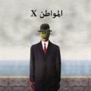 المواطن X