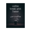 Coffee Break With Tamer