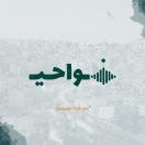 ضواحي|  Dawahi Podcast