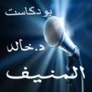 بودكاست د. خالد المنيف