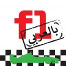 F1 بالعربي