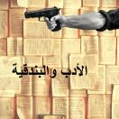 الأدب والبندقية