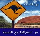 من استراليا مع التحية