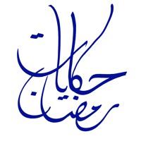 حكايات رمضان