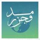 مَد وجزر | Mad wa Jazr