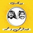 محمد وعبدالرحمن