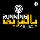Running بالعربي – Mina Wageh