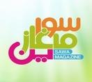 Sawa Magazine