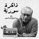 ذاكرة سورية