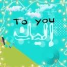 إليك To You