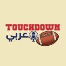 عربي Touchdown