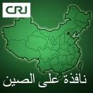 نافذة على الصين
